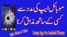 Best Funny App For Android Mobile In Hindi/Urdu Video Tutorial