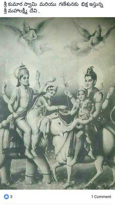 Superb old painting ! When u look at Lord Vishnu, he will seem to be riding an elephant. If u pay attention to Lord Shiva, the elephant seems like a Nandi ! Mahakal Shiva, Shiva Art, Hindu Art, Lord Krishna Wallpapers, Lord Shiva Family, Lord Shiva Painting, Krishna Painting, Kali Goddess, Lord Vishnu