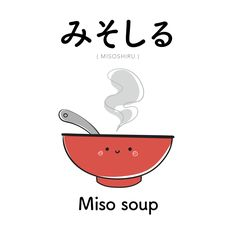"[134] みそしる | misoshiru | miso soup Miso soup (みそしる) is a traditional Japanese soup consisting of a stock called ""dashi"" into which softened miso paste is mixed. Many ingredients are added depending on regional and seasonal recipes, and personal preference."