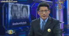 ข่าว 3 มิติ วันที่ 13 พฤศจิกายน 2558 ร้องเรียนคดีจับผิดตัว