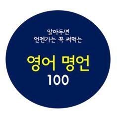 기초 일본어랑 영어랑 - We give ad... : 카카오스토리 Survival, Calm, English, English Language