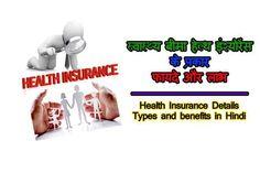 Health Insurance Details and benefits in Hindi   स्वास्थ्य बीमा और उसके फायदे