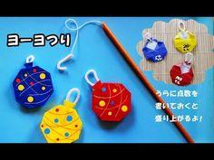 【遊べる折り紙】ヨーヨー釣り origami - YouTube