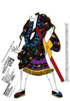 Shigeo-Fukuda-Sharaku-Exhibition-1994