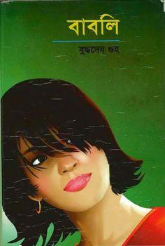 Book Name:Babli by Buddhadeb Guha - PDF Download  বাংলা উপন্যাস : বাবলি - বুদ্ধদেব গুহ  Book Category :  Bangla Novel     Book Writer: ... Free Pdf Books, Free Books Online, Free Ebooks, College Books Online, Drive Book, Philosophy Books, Book Names, Book Categories, Psychology Books