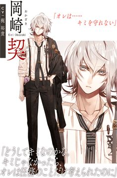 """Kołnierz x Malice"": ""C . Game Character Design, Character Design Inspiration, Character Concept, Character Art, M Anime, Hot Anime Boy, Anime Art, Anime Boys, Manga Illustration"
