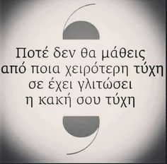 Insirational Quotes, Movie Quotes, Book Quotes, Feeling Loved Quotes, Funny Greek Quotes, Wattpad Quotes, General Quotes, Reality Of Life, True Words