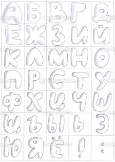 Полный русский алфавит написано карандашом - Стоковое изображение: 1648769