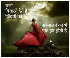 88 Best Hindi Images Hindi Qoutes Quotations Quote
