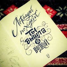 Летящей походкой... #леттеринг #музцитата #musicquotes #lettering #fun #юрийантонов