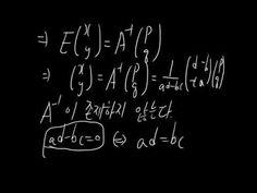 [청심OCW] 고교 수학- 6. 역행렬과 연립일차방정식.  본 강의에서는 역행렬과 연립일차방정식의 관계에 대해 알아보도록 하겠습니다.