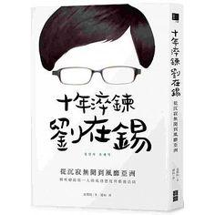 十年淬鍊 劉在錫:從沉寂無聞到風靡亞洲