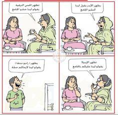 كاريكاتير صحيفة الراكوبة (السودان)  يوم الجمعة 26 ديسمبر 2014  ComicArabia.com  #كاريكاتير