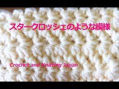 かぎ編みの模様編み 3 可愛いスタークロッシェのような模様 How to Crochet - YouTube