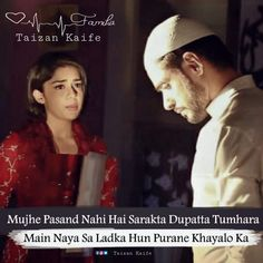 Sad Quotes, Girl Quotes, Woman Quotes, Muslim Love Quotes, Romantic Love Quotes, Miley Jab Hum Tum, Quotes About Hate, Love Husband Quotes, Urdu Thoughts