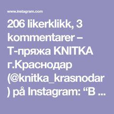 """206 likerklikk, 3 kommentarer – Т-пряжа KNITKA г.Краснодар (@knitka_krasnodar) på Instagram: """"В копилочку! ❤ Вещь, которая встречается нам очень часто: обвязка! Если честно, до этого видео…"""""""