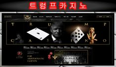 트럼프카지노 - SEVEN BET https://aticpay.com/trump/