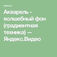 Акварель - волшебный фон (градиентная техника) — Яндекс.Видео