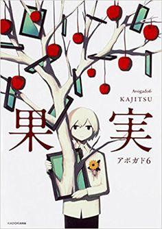 果実 (KITORA) | アボガド6 |本 | 通販 | Amazon