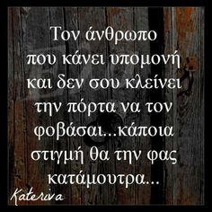 Greek Quotes, Chalkboard Quotes, Art Quotes, Thoughts, Check, Inspiration, Decor, Biblical Inspiration, Decoration