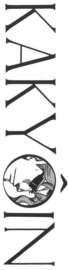 Araki Doodles - Part 3 - Stardust Crusaders Crusader Wallpaper, Bobby Pins, Crusaders, Doodles, Hair Accessories, Sketches, Html, Tattoo, Adventure