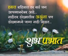Best and top good morning images in marathi for whatsapp status Good Morning Animals, Good Morning Kiss Images, Love Good Morning Quotes, Good Morning Kisses, Good Morning Motivation, Good Morning Beautiful Images, Morning Inspirational Quotes, Good Morning Picture, Good Thoughts Quotes