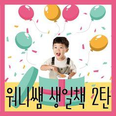 Preschool Activities, Life Hacks, Classroom, Education, Birthday, Blog, Movie Posters, Frames, Activities For Preschoolers