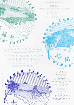 Japanese Poster: Shonan Vanishing. Jujiro Maki. 2012 - Gurafiku: Japanese Graphic Design