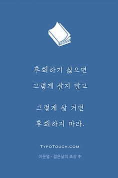 Trans: If you don't want to regret, Don't live like that. Quotes Gif, Wise Quotes, Famous Quotes, Inspirational Quotes, Blessing Words, Calligraphy Text, Korean Quotes, Positive Phrases, Good Sentences