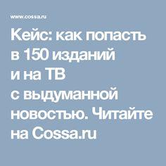 Кейс: как попасть в150 изданий инаТВ свыдуманной новостью. Читайте на Cossa.ru