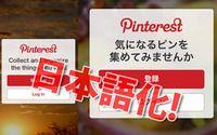 画像共有SNS『ピンタレスト(Pinterest)』日本語版スタート、すぐできる言語設定の方法も教えます!