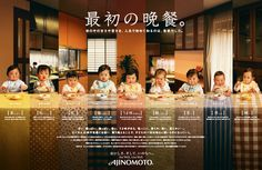 第33回「新聞広告賞」の受賞作品。味の素「企業広告キャンペーン『最初の晩餐。』」 http://www.advertimes.com/20131119/article134445/