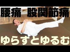 かんたん!自動整体! ズーンとくる腰痛や股関節痛は揺らしてゆるめるのが効果的 - YouTube