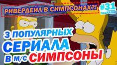 Ривердэйл в Симпсонах?! Популярные сериалы в м/с СИМПСОНЫ: пасхалки с Му...