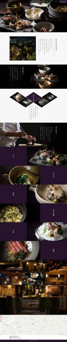 紫芳庵【飲料・お酒関連】のLPデザイン。WEBデザイナーさん必見!ランディングページのデザイン参考に(シンプル系) Food Web Design, Menu Design, Site Design, Layout Design, Creative Design, Print Design, Site Inspiration, Graphic Design Inspiration, Site Vitrine