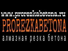 ProRezkaBetona-diamond-cutting Diamond Cuts, Company Logo, Logos, Logo
