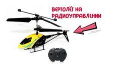 Вертолет на радиоуправлении | Вертолет на радиоуправлении из Китая