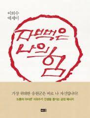 자뻑은 나의 힘/이외수 - KOR 895.744 LEE OUI-SOO 2015 [Feb 2016]