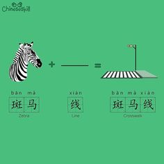 "In Chinese a Crosswalk is a ""Zebra Line."""