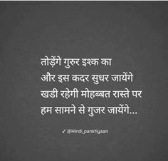 Hum bhi na mohabbat ke aage sar ko jhukayenge Wow, What a quote.really Amazing. Hindi Quotes On Life, True Quotes, Words Quotes, Funny Quotes, Hindi Qoutes, Poetry Quotes, Sayings, Hindi Words, Hindi Shayari Love