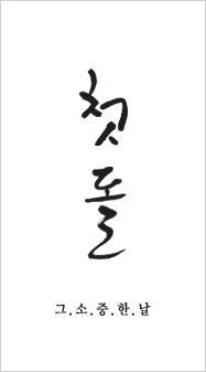 [김효진님] 첫돌 택 - 미지네 디자인