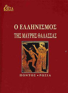 GREEKS-OF-THE-BLACK-SEA-PONTOS-PONTIANS-TREBIZONDE-GREECE-TURKEY-OTTOMAN-EMPIRE