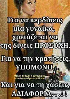 Greek Quotes, Wise Words, Nice, Digital, Instagram, Decor, Decoration, Word Of Wisdom, Decorating
