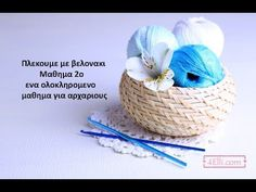 Mαθηματα με Βελονακι για αρχαριους: Μαθημα 2ο (Greek Version) - YouTube