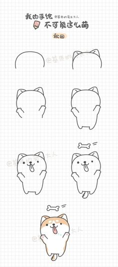 Ideas For Dogs Drawing Kawaii Cute Easy Drawings, Cute Kawaii Drawings, Cute Animal Drawings, Drawing Animals, Kawaii Art, Doodles Kawaii, Cute Doodles, Art Drawings Sketches, Doodle Drawings