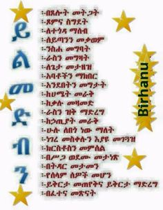Ethiopian Orthodox Great Holy Lent Fasting Song