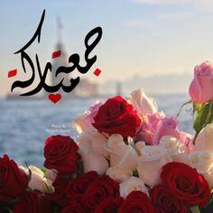 Jummah Mubarak Dua, Jumma Mubarak Quotes, Juma Mubarak Images, Jumma Mubarik, Ramadan Greetings, Islamic Wallpaper, Morning Wish, Kraut, Beautiful Roses