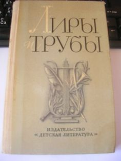 Russian poetry Vintage Books Lyra pipe Literature by JannasCraft, $15.30