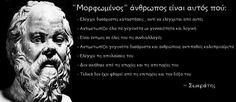 NooTheme - NooNews template for Joomla 3 Work Hard In Silence, Greek Quotes, Beautiful Mind, Mykonos, Wisdom Quotes, Einstein, Greece, Literature, Thoughts