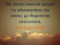 Δεν εχεις ιδέα Words Quotes, Life Quotes, Sayings, Like A Sir, Special Words, Unique Words, Greek Words, Greek Quotes, More Than Words